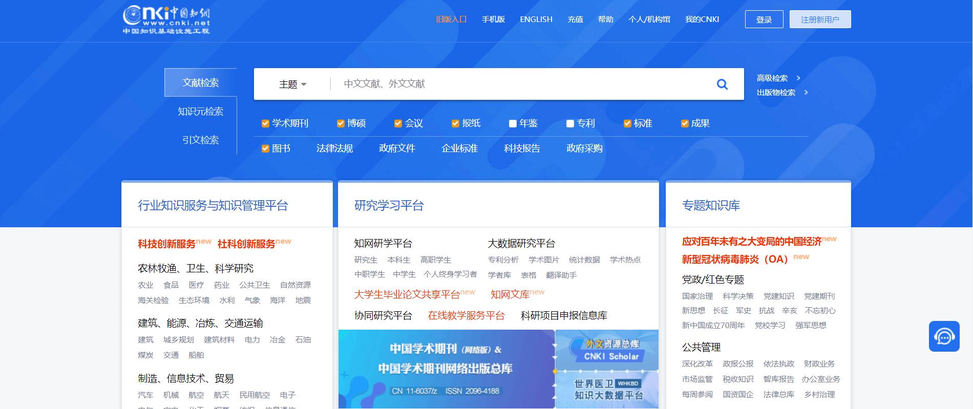 学术搜索引擎-论文必备工具-知网