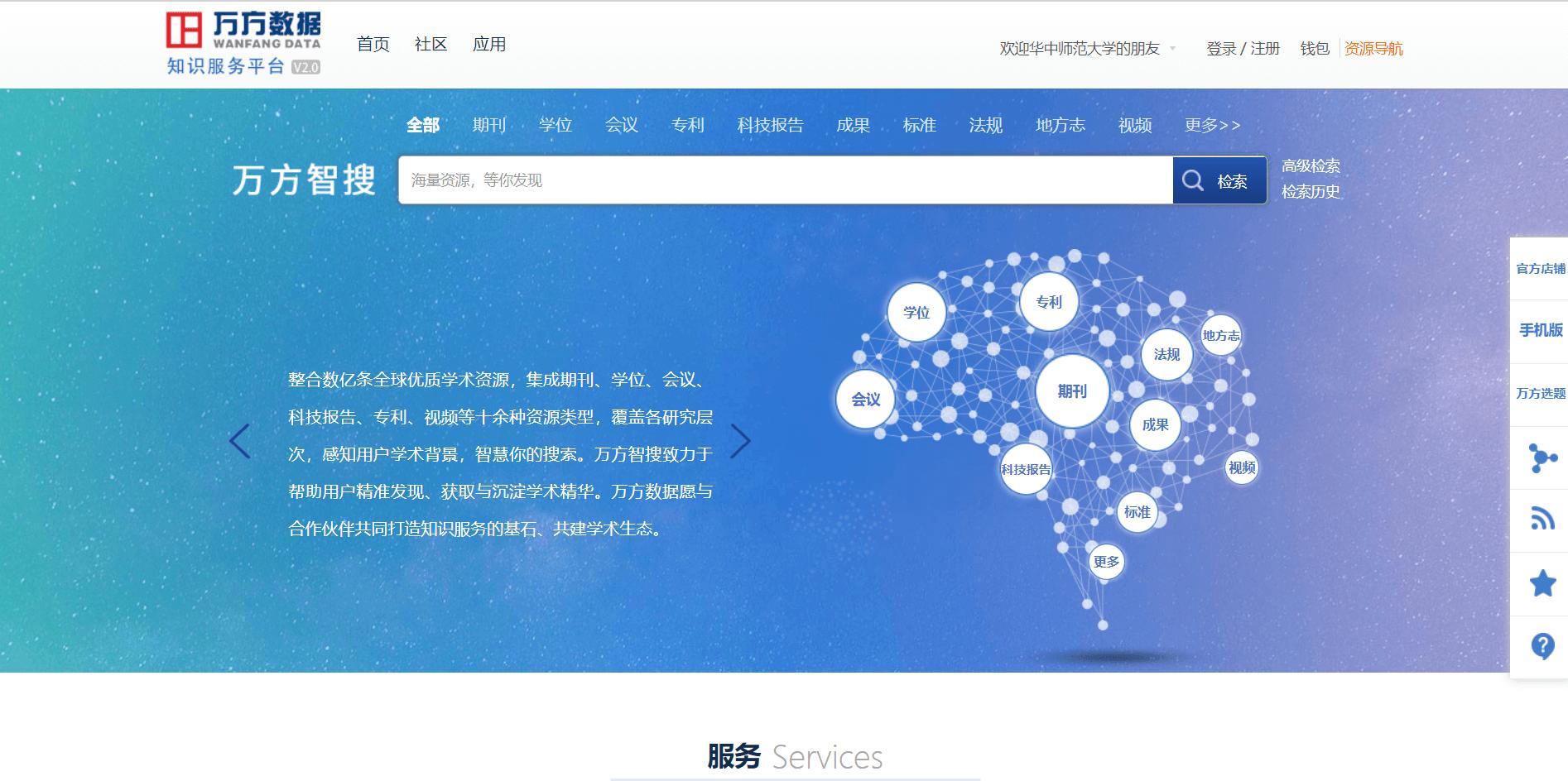 学术搜索引擎-论文必备工具-万方