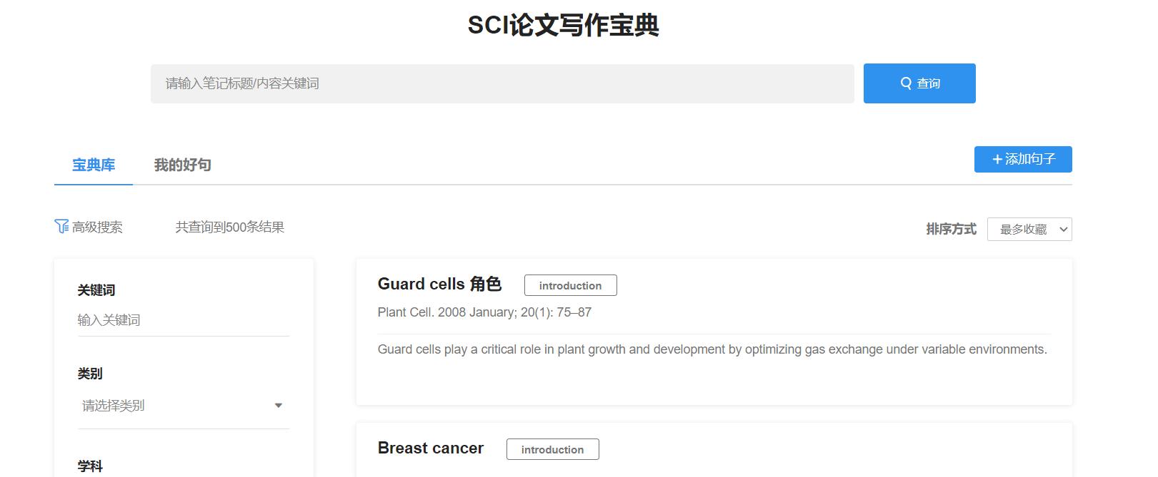 学术搜索引擎-论文必备工具-SCI论文写作宝典