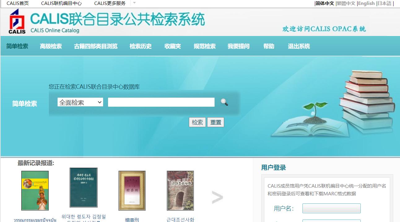 国外文献免费搜索网站-CALIS高校学位论文库