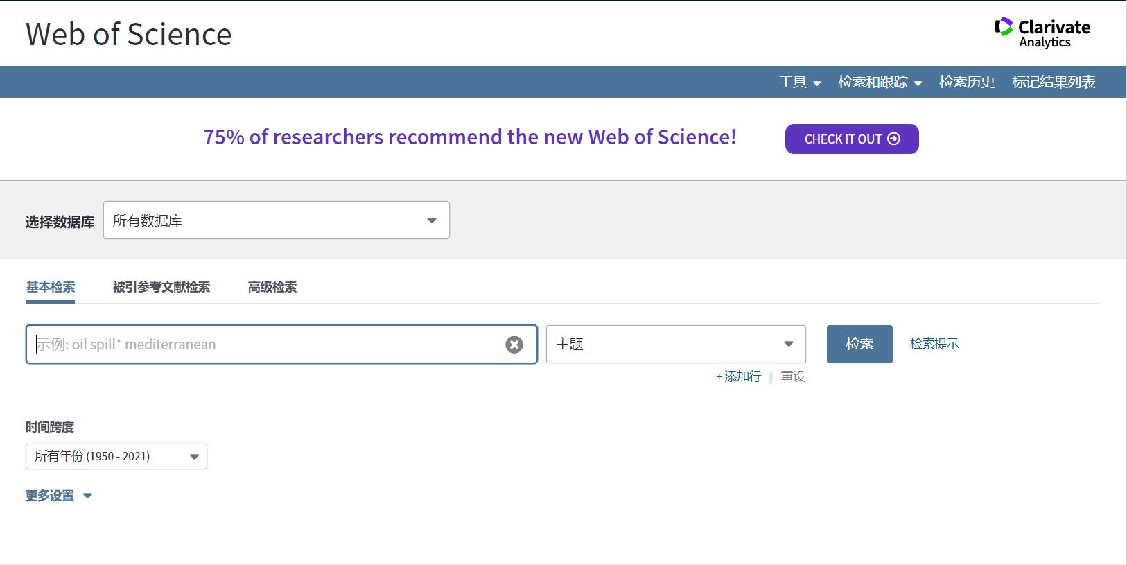 国外文献免费搜索网站-Web of Science