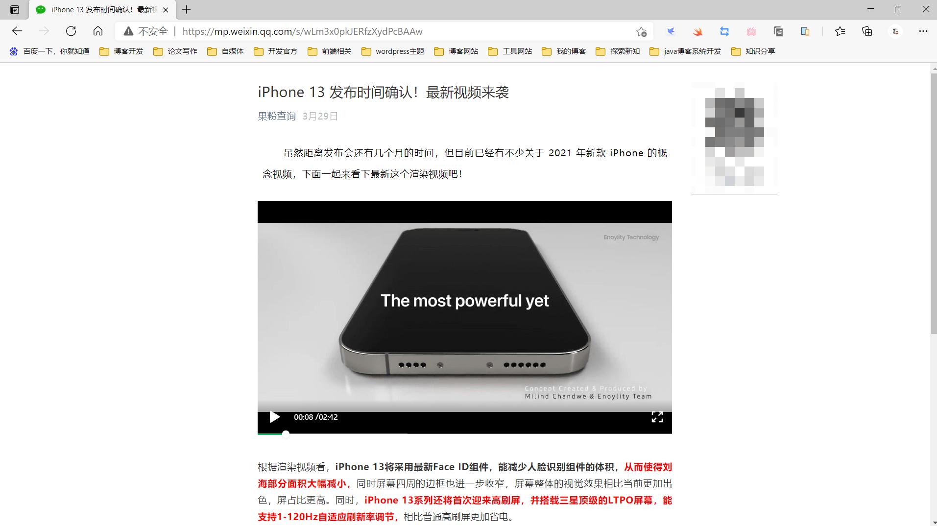 微信公众号文章视频下载的几种办法-涵盖PC端手机端-2