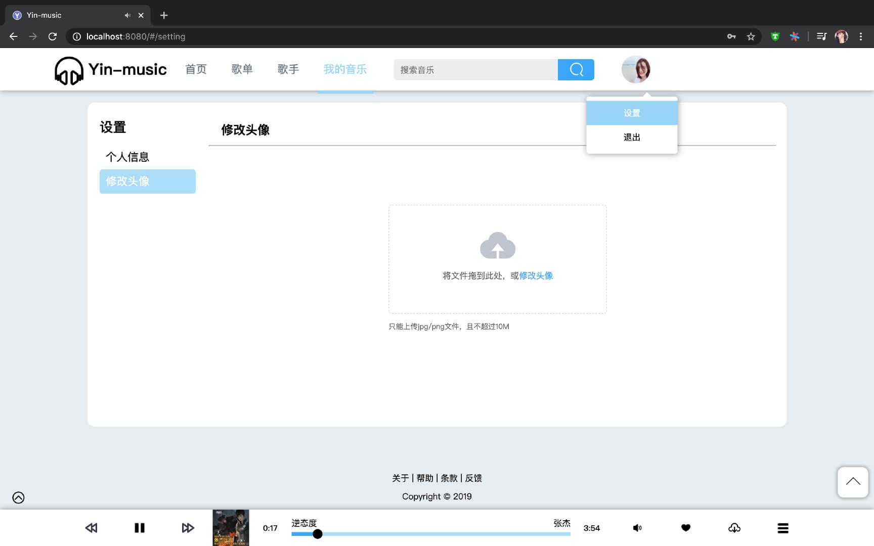 springboot-vue音乐播放器网站系统源码-可做毕业设计&课程设计-9