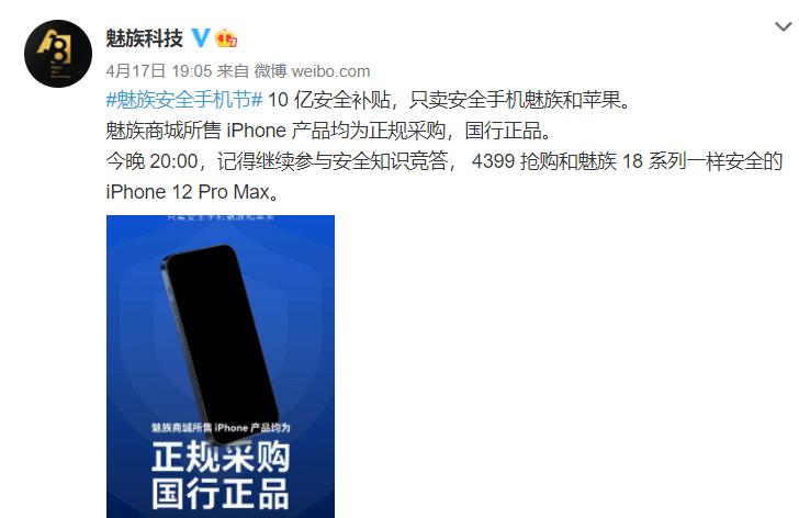 魅族商城上架iPhone 12 pro,竟然只要4399?-1