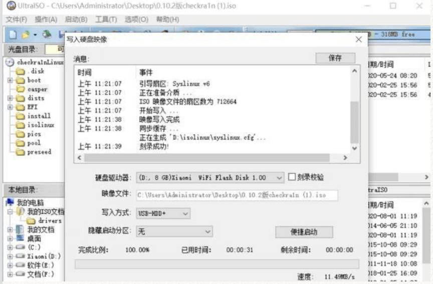 iOS 13.5 越狱激活锁教程-2