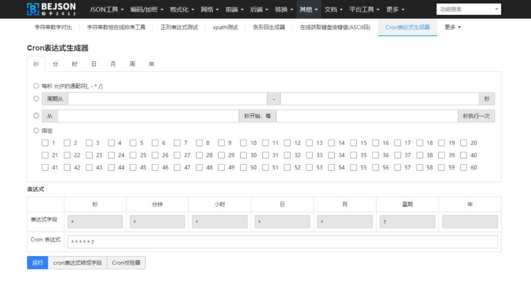 10个实用在线工具,有些代码真的不用手写