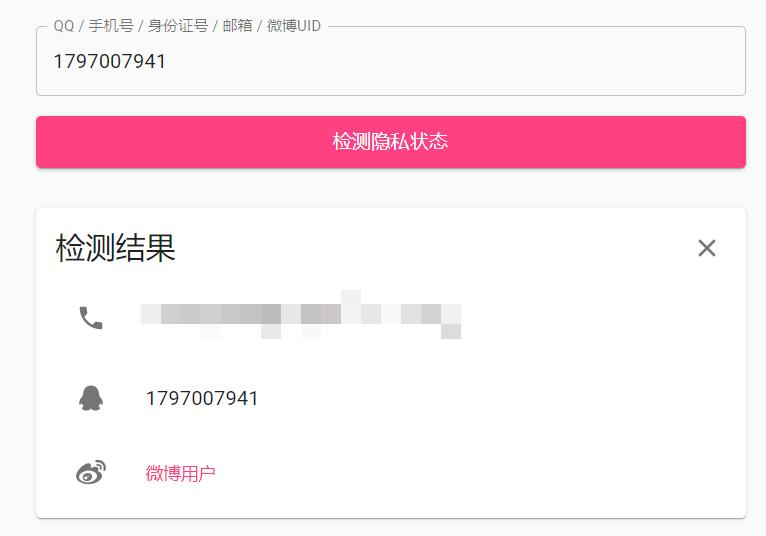 利用QQ账号查询所绑定的手机号码