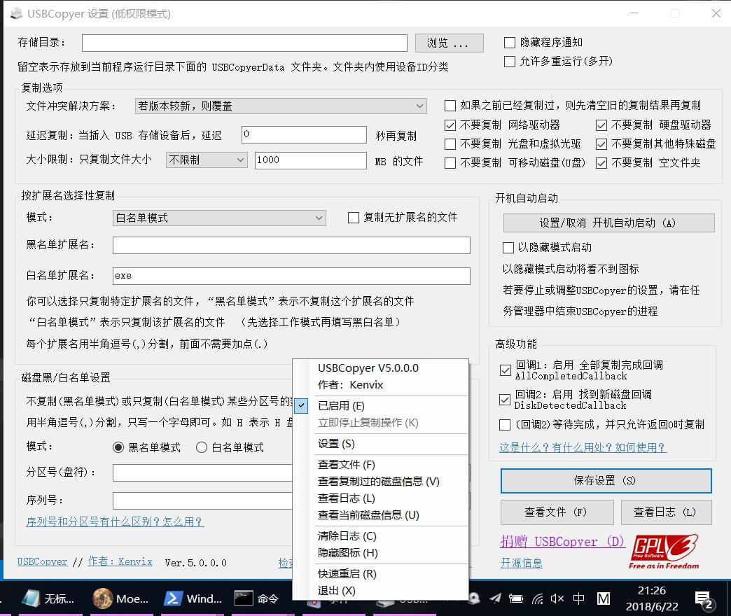 【黑客技巧】插上U盘自动按需复制文件