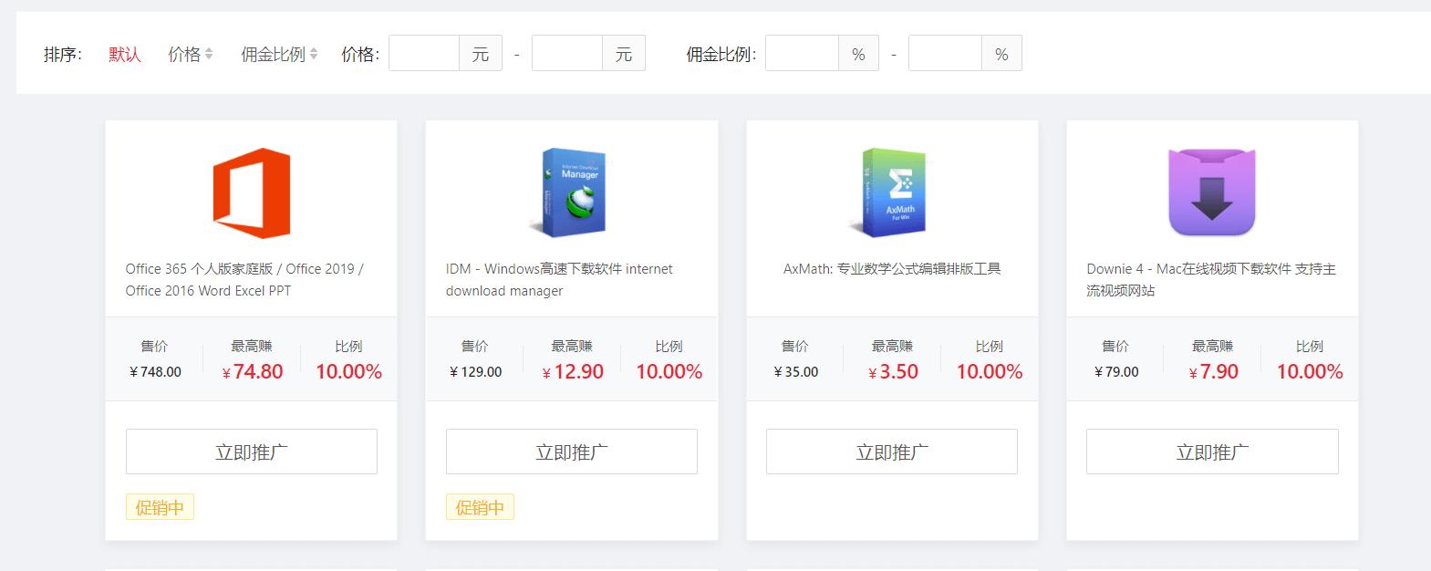 数码荔枝推广联盟批量生成推广链接