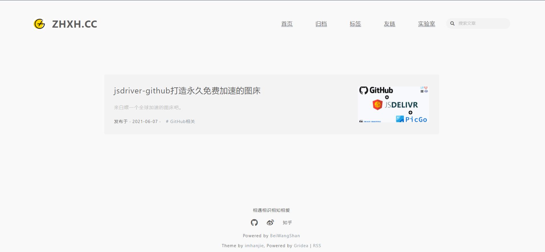 不需要服务器,使用GitHub和Gridea搭建笔记&博客程序