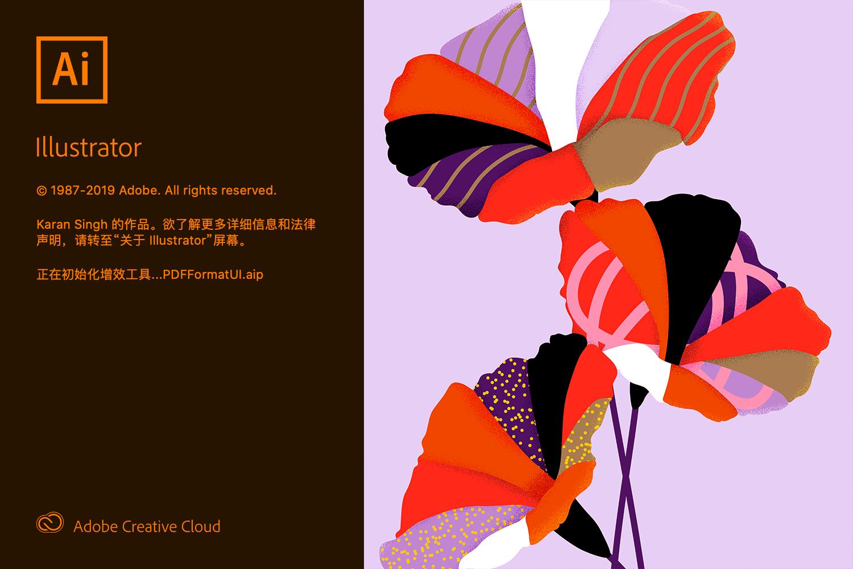 Illustrator 2020截图1