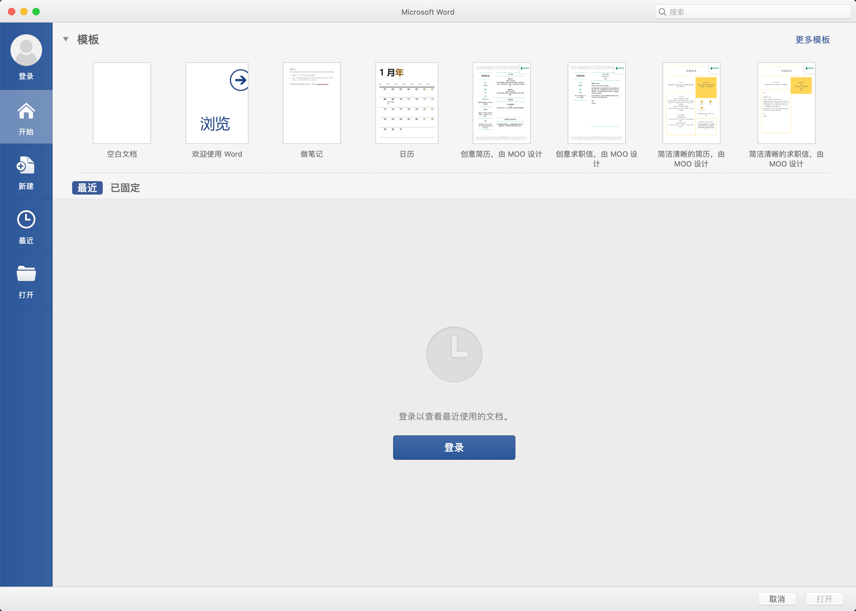 Word mac 2019截图