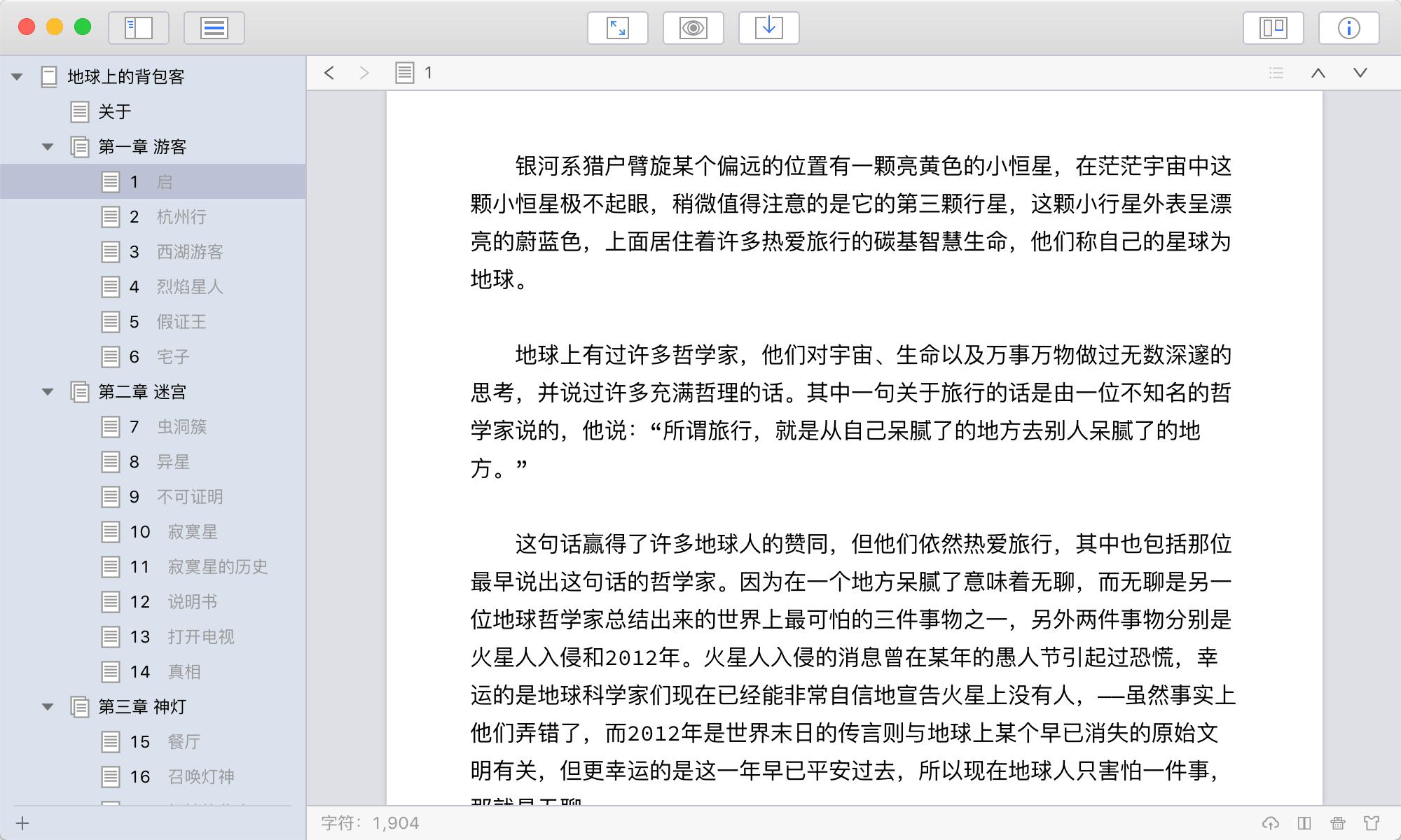 妙笔(WonderPen)截图3