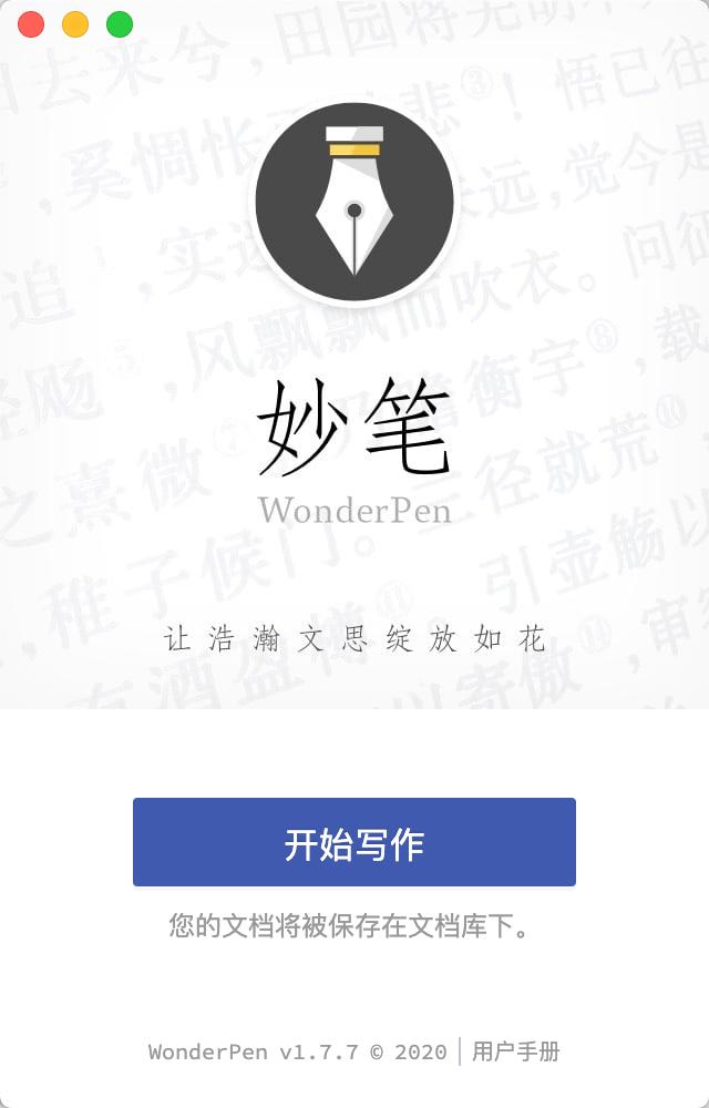 妙笔(WonderPen)截图1