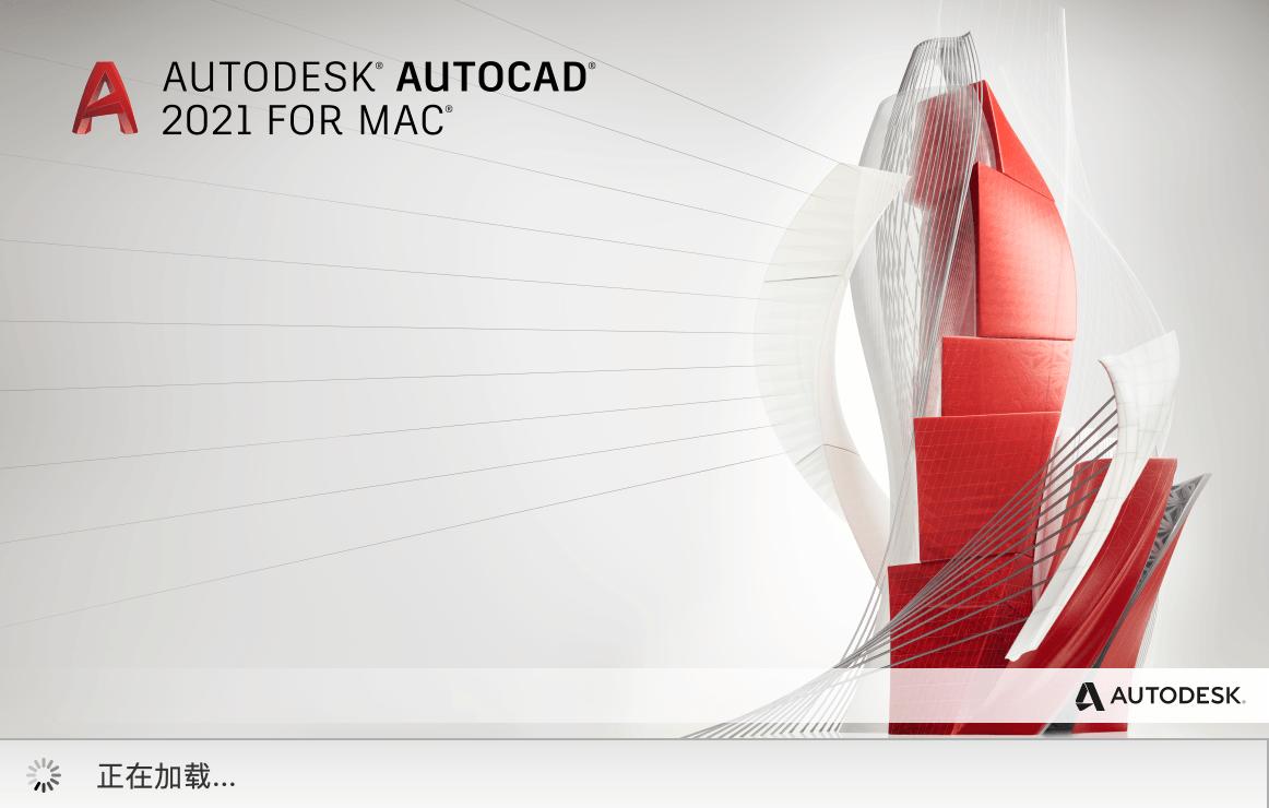 AutoCAD 2021 Mac 中文版截图1