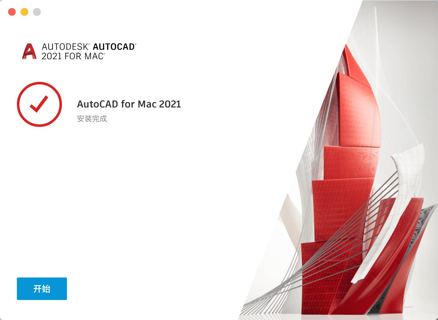 AutoCAD 2021 Mac 中文版截图3