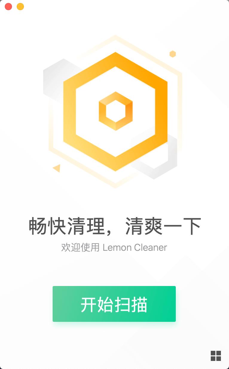 柠檬清理截图1