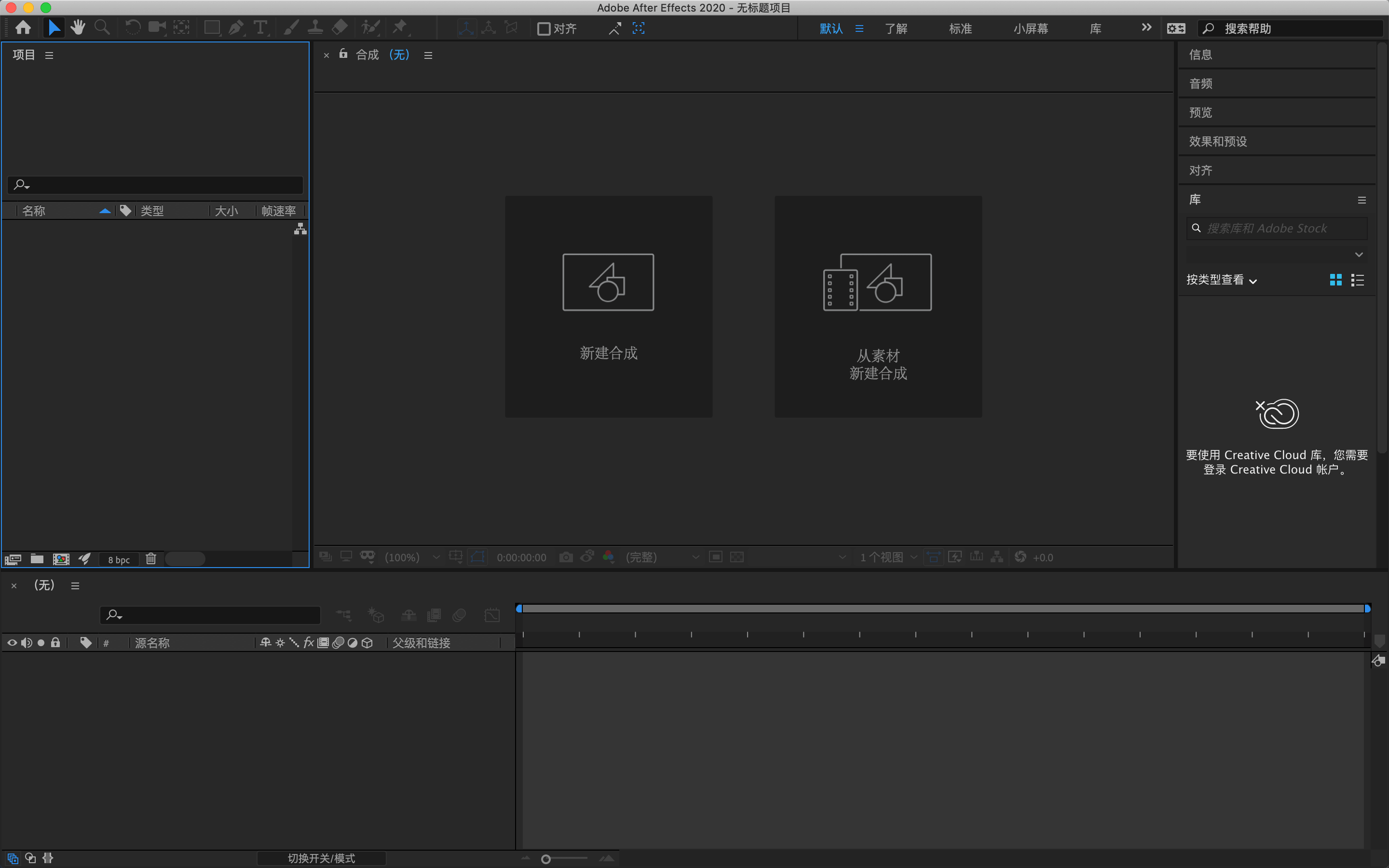 Adobe After Effects 2020 for Mac截图3