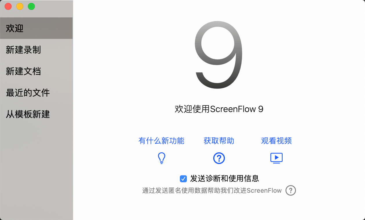 ScreenFlow屏幕截图1