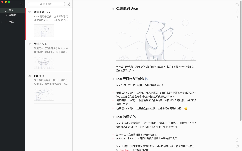 Bear(熊掌记)截图1
