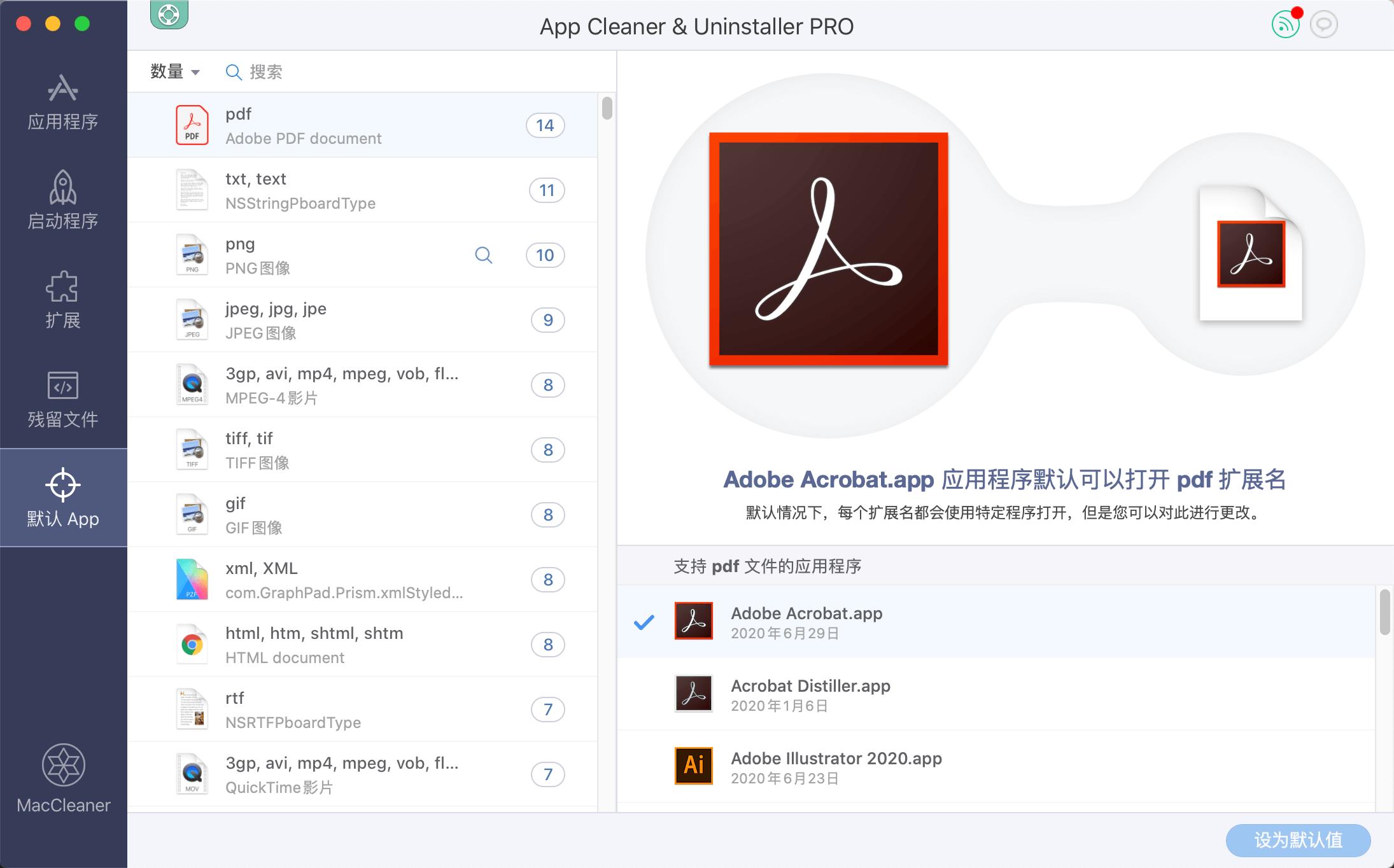 系统默认app的设置截图