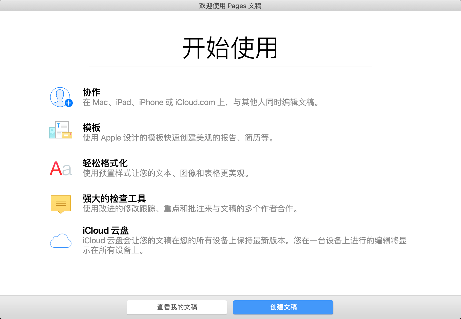 Pages 文稿截图1