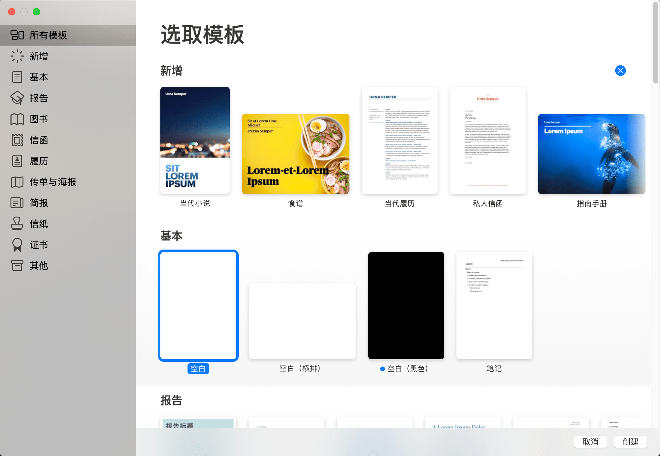 Pages 文稿截图2
