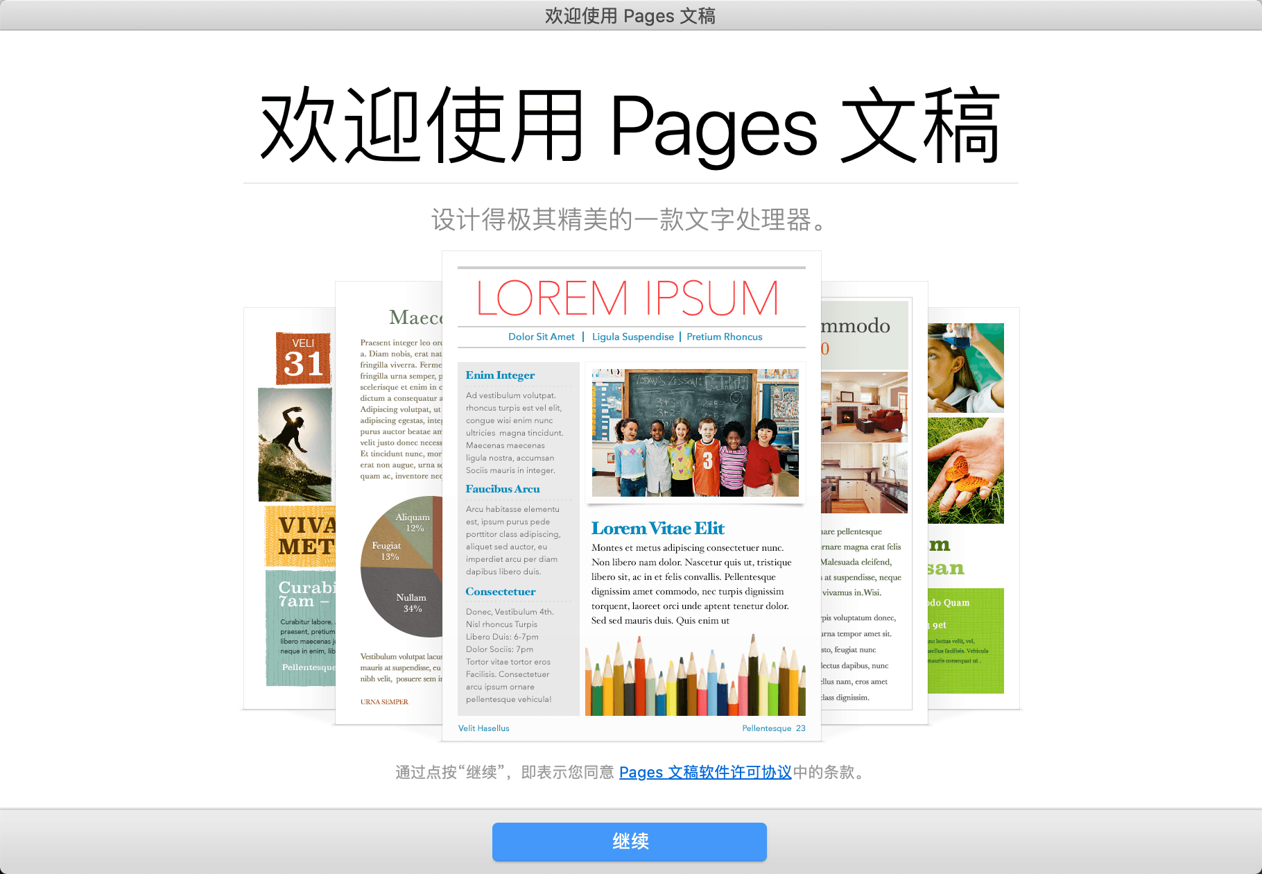 Pages 文稿截图4