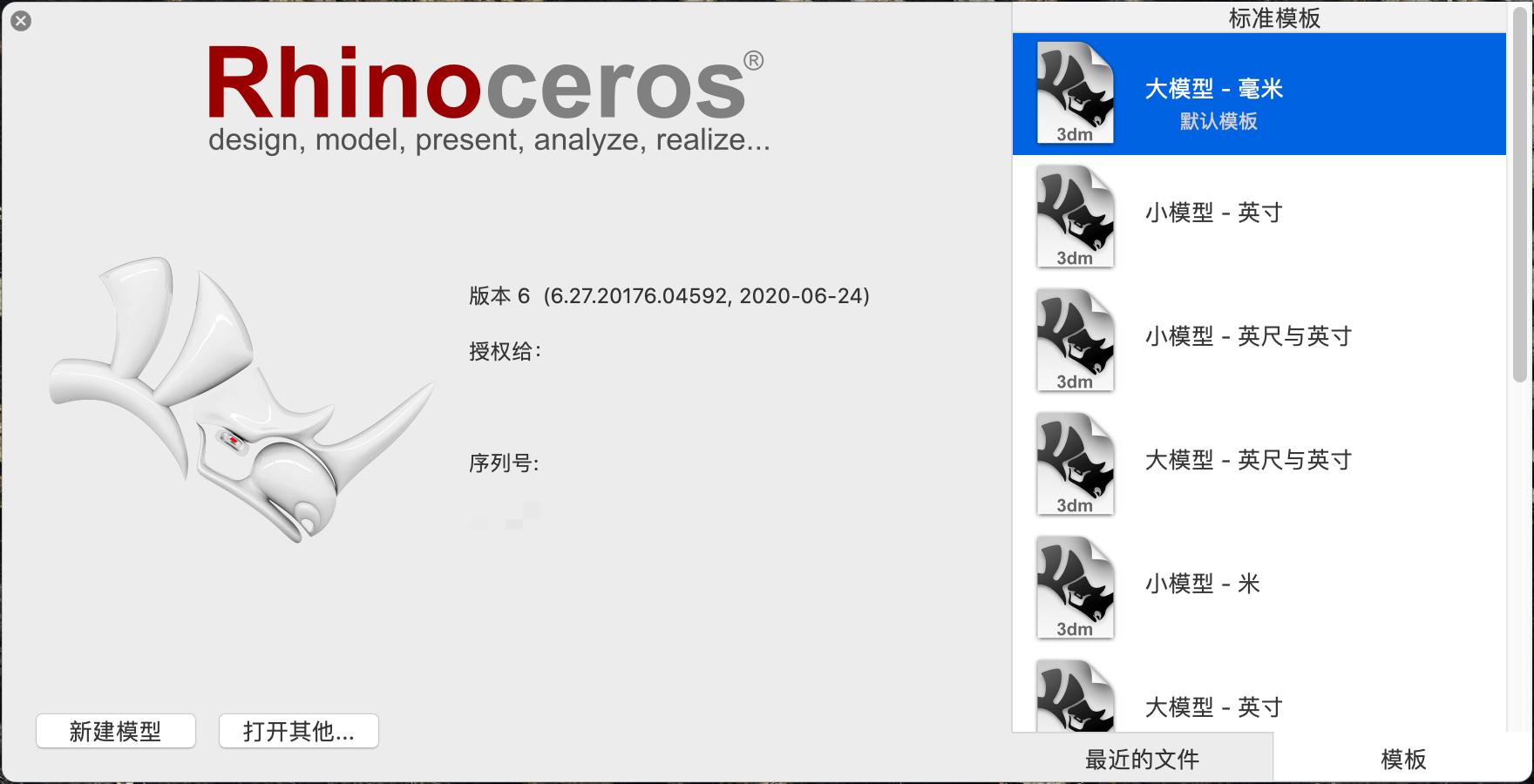 Rhino 6 for Mac截图1