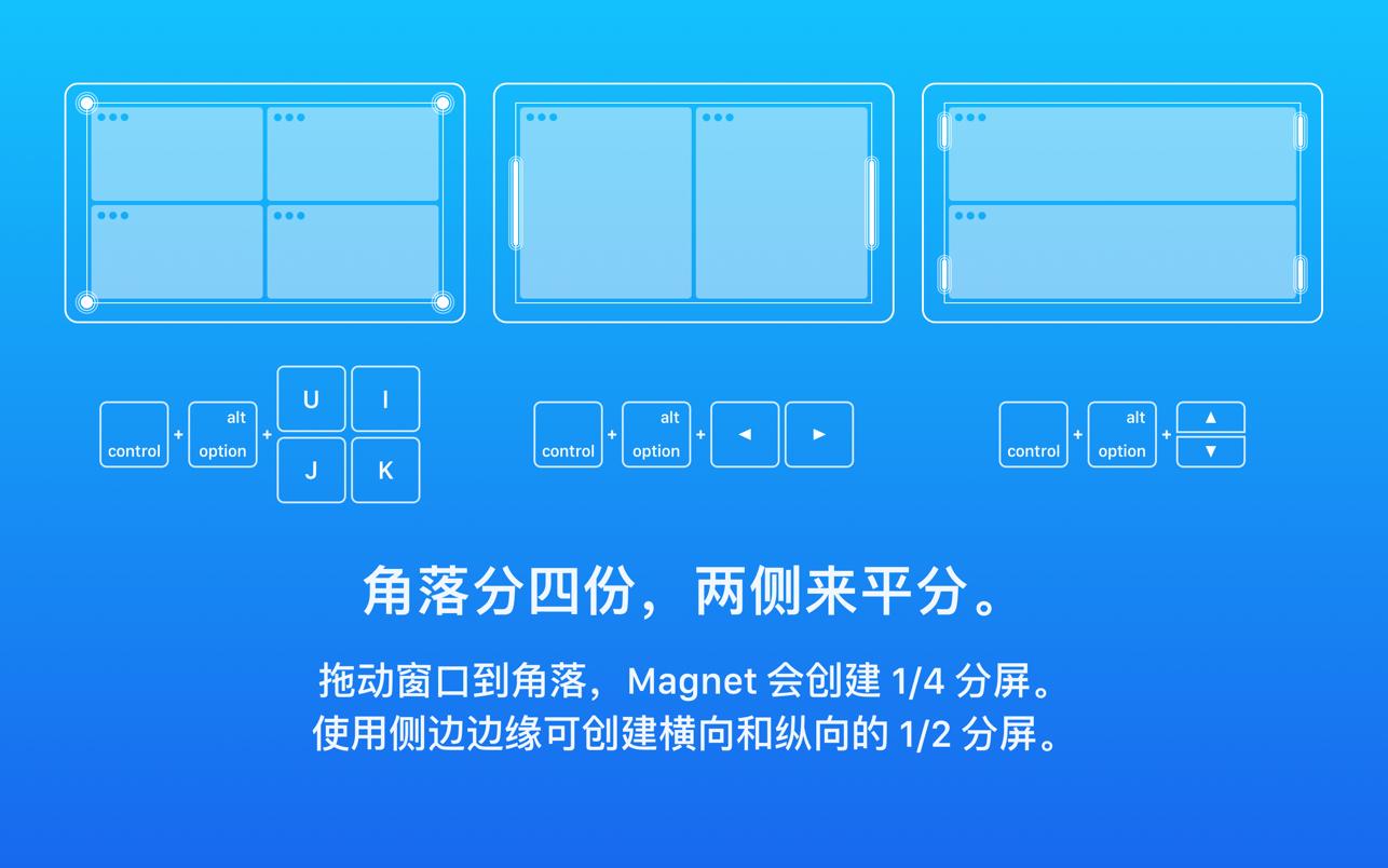 Magnet截图2