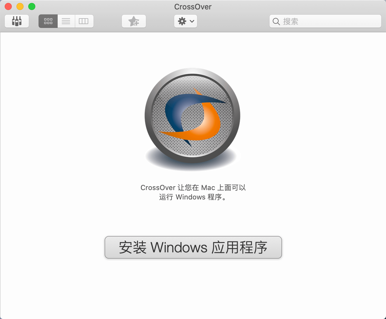 CrossOver Mac截图1