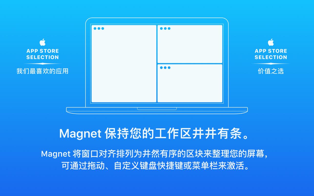Magnet截图1