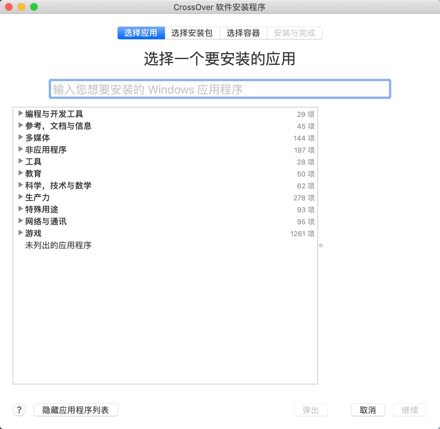 CrossOver Mac截图2