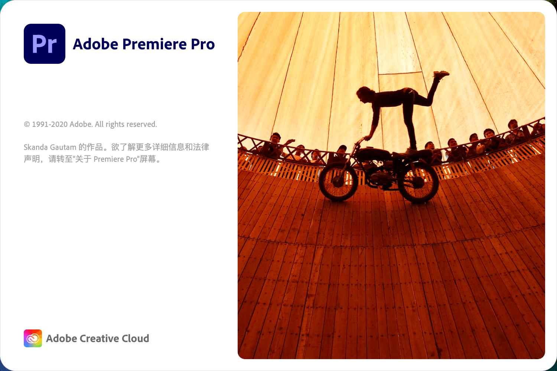 Premiere Pro 2020 for Mac截图1