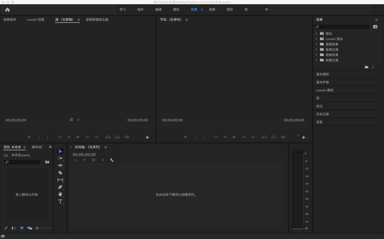 Premiere Pro 2020 for Mac截图3