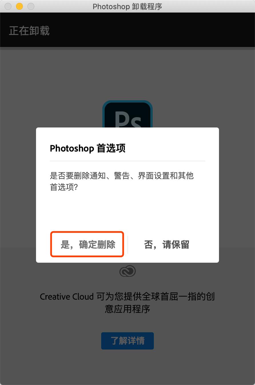 正确卸载Photoshop Mac