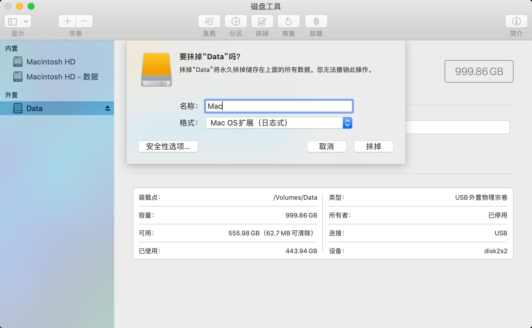 macOS Big Sur 11.0安装优盘制作教程