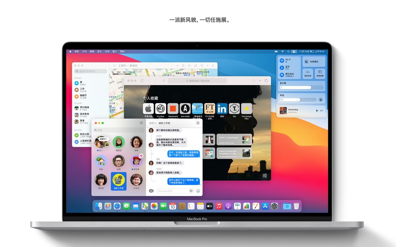 macOS Big Sur 正式版截图1