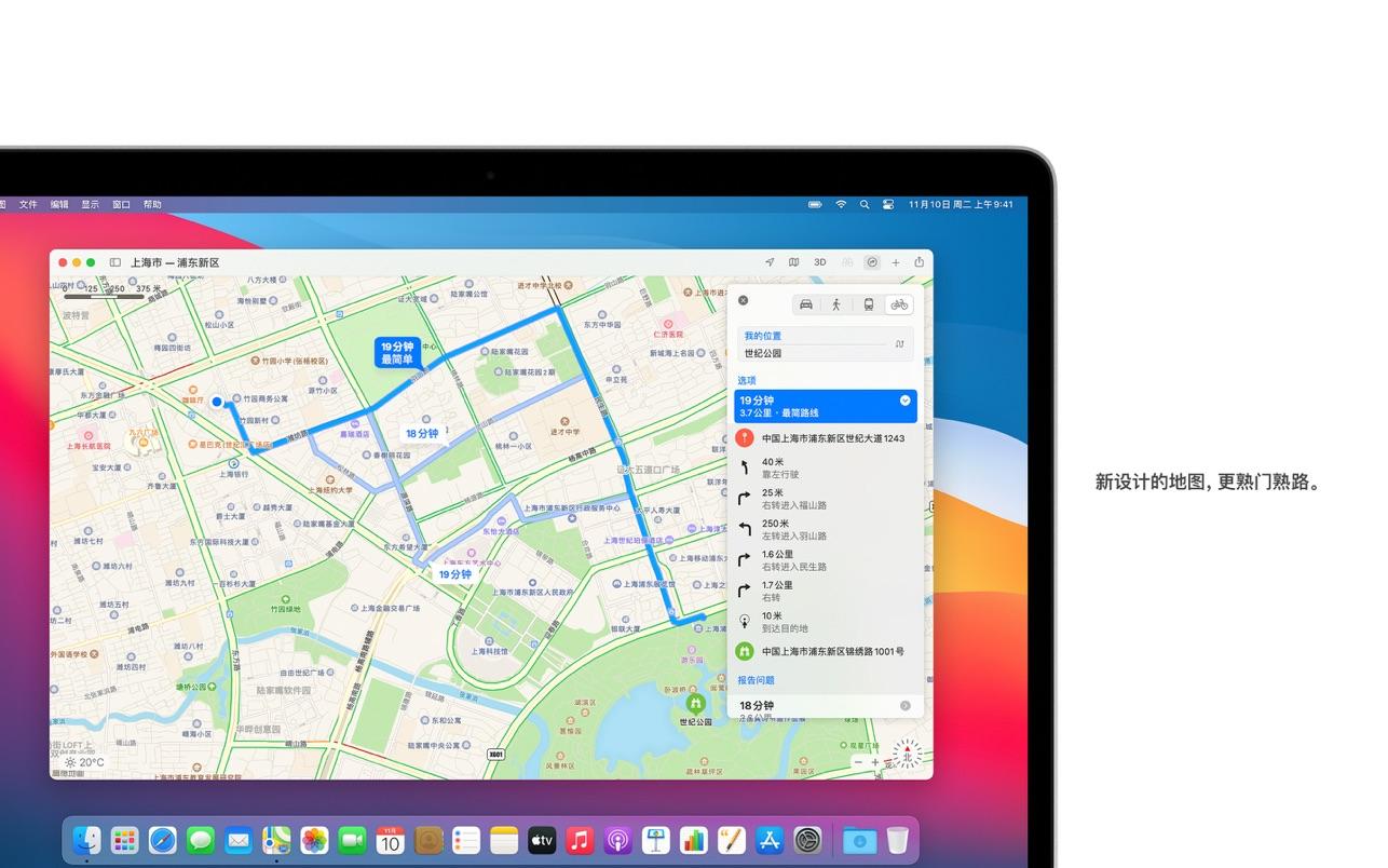 macOS Big Sur 正式版截图4