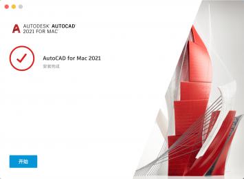 AutoCAD 2021 Mac中文版安装方法