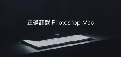 卸载Photoshop Mac的正确方法
