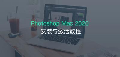 手把手教你安装Photoshop Mac 2020激活