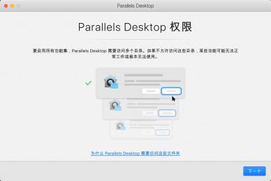 Parallels Desktop 16 升级 macOS Big Sur 无法联网解决方法