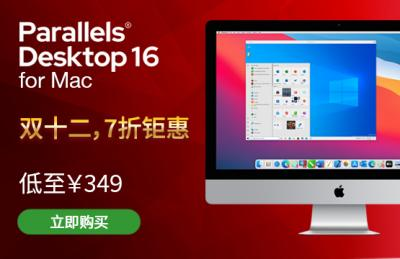 Parallels Desktop 16 8折优惠码 入正仅需8折