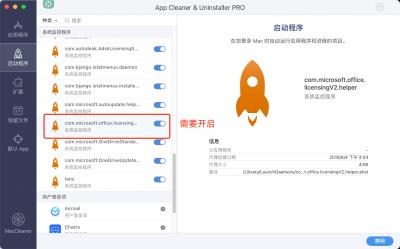 Mac Office 2019 激活失败不能跳过登录怎么办?