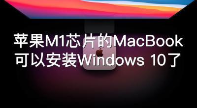 Parallels Desktop 16.5发布 M1芯片Mac用户的福音