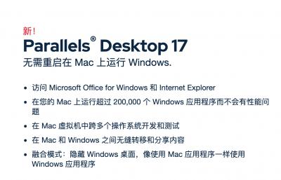 Parallels Desktop 17 for Mac正式发布 下载与免费升级攻略