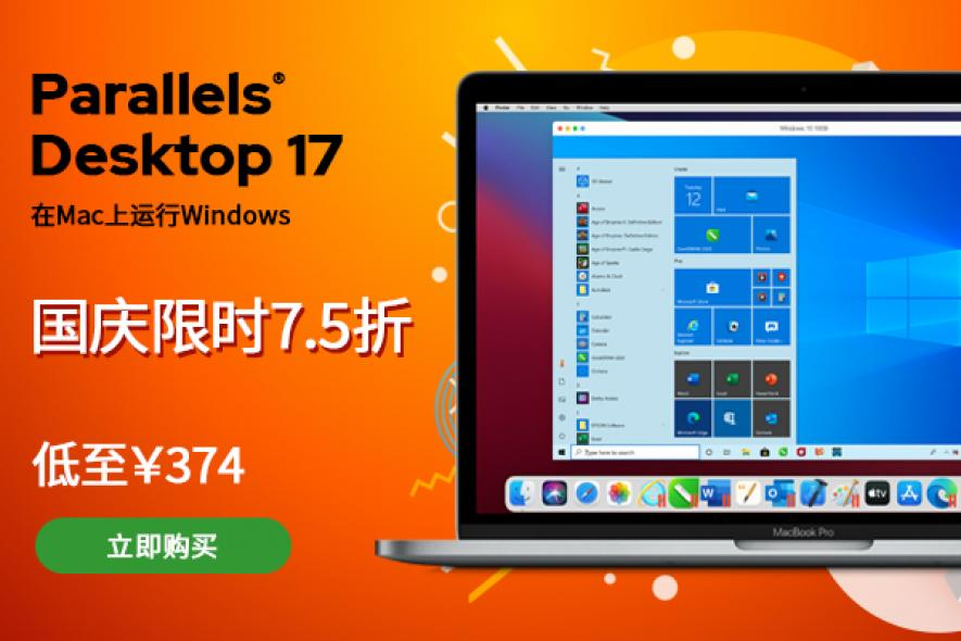 Parallels Desktop 17 限时 9折优惠