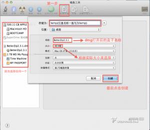 DMG文件制作图文教程