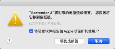 """""""Bartender 3.app""""已损坏,无法打开。 您应该将它移到废纸篓。实测可用解决方法"""